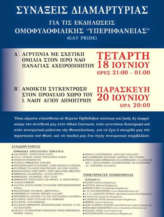 DIAMARTYRIA 2014 poster-WEB-page-001