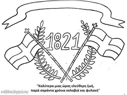 1821_ΓΙΑ_ΖΩΓΡΑΦΙΚΗ