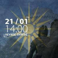 Από το συλλαλητήριο για την Μακεδονία ας μην λείψει κανείς!