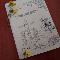 Βιβλίο δραστηριοτήτων για εκτύπωση: η Μεγάλη Εβδομάδα και η Ανάσταση (για παιδιά)