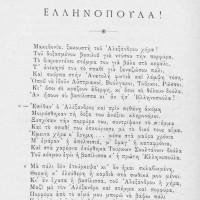 Ελληνοπούλα! (ποίημα του Γεωργίου Δροσίνη για τη Μακεδονία)