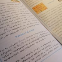 Εκτυπώσιμο βιβλίο κατήχησης για παιδιά